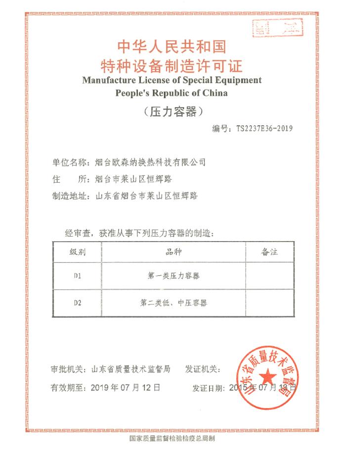 压力容器制造证(副本)
